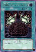 BrainControl-TLM-JP-UtR