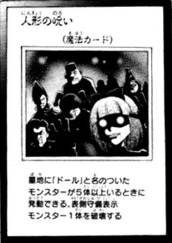 File:CurseoftheDolls-JP-Manga-ZX.jpg