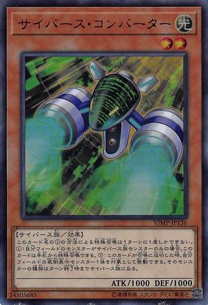 CyberseConverter-VJMP-JP-UR
