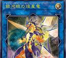 Galaxy-Eyes Sol Flare Dragon