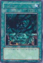 GiantTrunade-DL1-JP-R