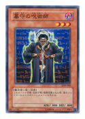 GravekeepersCurse-SDM-JP-C