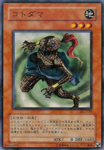 File:Kotodama-DL1-JP-C.jpg