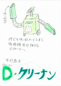 MorphtronicVacuumen-JP-Anime-5D-AC
