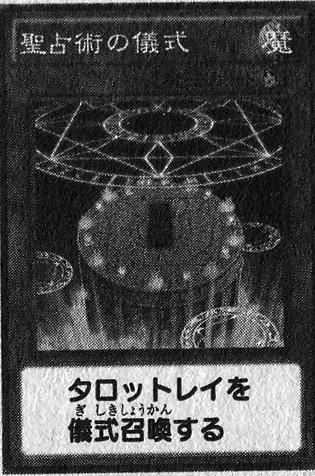 File:PredictionRitual-JP-Manga-DY.png
