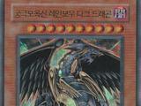 Phantom Darkness (OCG-KR-UE)
