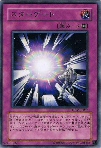 File:Spacegate-TDGS-JP-R.jpg