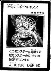 File:UrubonustheAvatarofMalice-JP-Manga-GX.png
