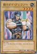WarriorDaiGrepher-BE2-JP-C