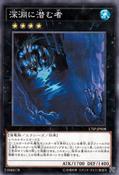 AbyssDweller-17SP-JP-C