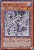 BlizzardDragon-PP04-KR-UR-1E