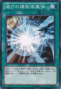 BurstStreamofDestruction-SD25-JP-C