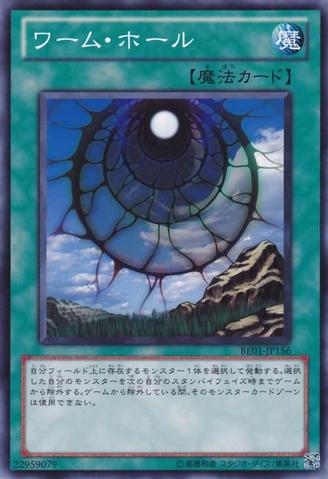 File:Dimensionhole-BE01-JP-C.png