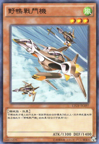 File:DuckFighter-LTGY-TC-C.png