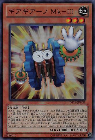File:GeargianoMkIII-DS14-JP-UR.png