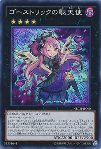 Ghostrick no Datenshi JP NECH