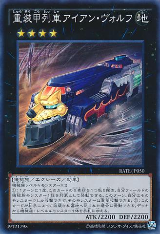 File:HeavyArmoredTrainIronwolf-RATE-JP-SR.png