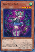 Hypnosister-DUEA-JP-C