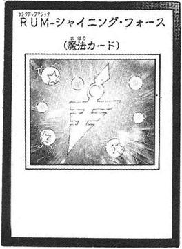 File:RankUpMagicShiningForce-JP-Manga-ZX.png