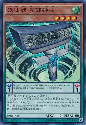 File:YosenjuShinchuL-SPTR-JP-SR.png