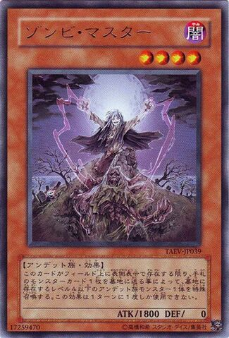 File:ZombieMaster-TAEV-JP-R.jpg