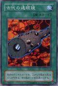 AncientTelescope-EX-JP-C