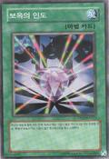 CrystalBeacon-DP07-KR-C-UE