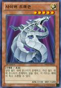 CyberDragon-DS13-KR-C-1E