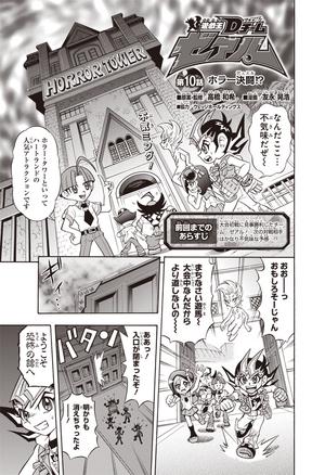 D Team ZEXAL chapter 10