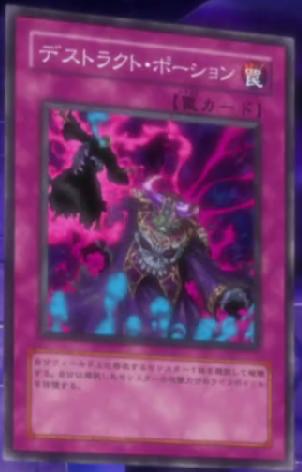 File:DestructPotion-JP-Anime-5D.png