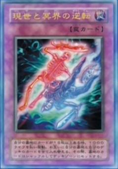 File:ExchangeoftheSpirit-JP-Anime-DM.png