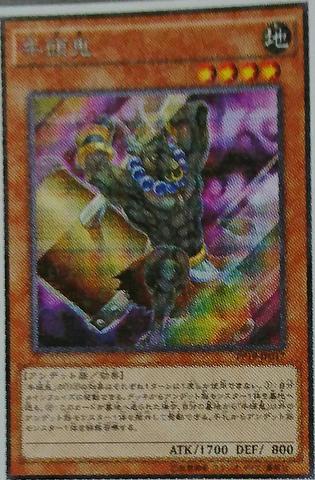 File:Gozuki-PP19-JP-OP.png