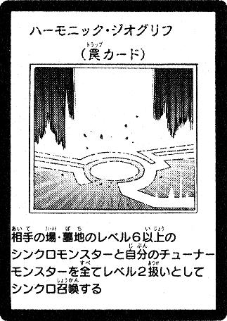 File:HarmonicGeoglyph-JP-Manga-5D.png