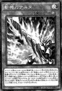 MathmechBillionbladeNayuta-JP-Manga-OS