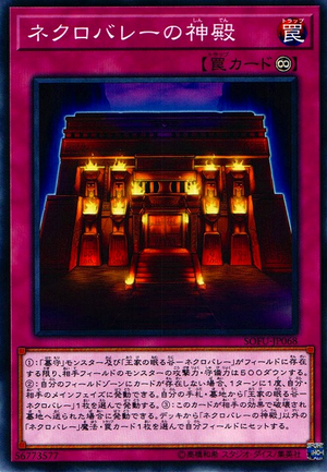 NecrovalleyTemple-SOFU-JP-C