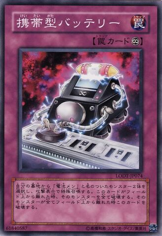 File:PortableBatteryPack-LODT-JP-C.jpg