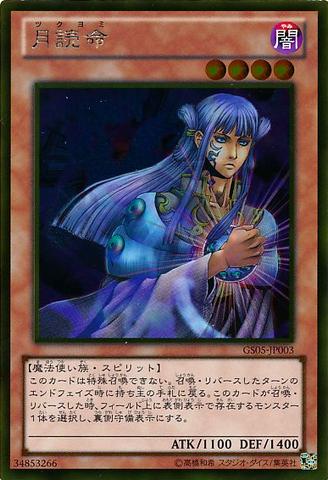 File:Tsukuyomi-GS05-JP-GUR.png