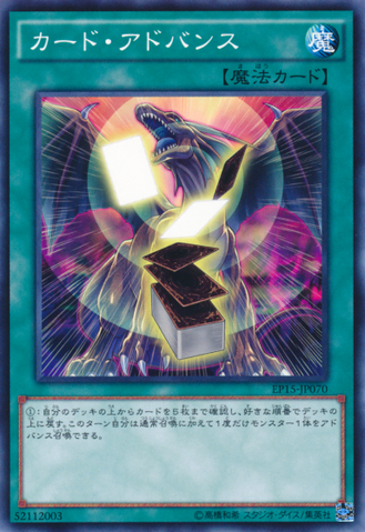 File:CardAdvance-EP15-JP-C.png