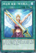 CelestialSwordEatos-CPL1-KR-C-1E