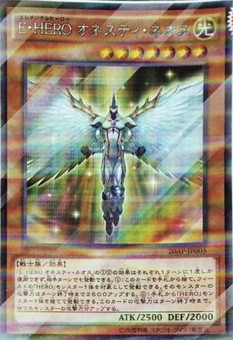 File:ElementalHEROHonestNeos-20AP-JP-OP.png