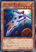 Falchionβ-SD26-JP-C