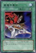 FuhmaShuriken-306-JP-R