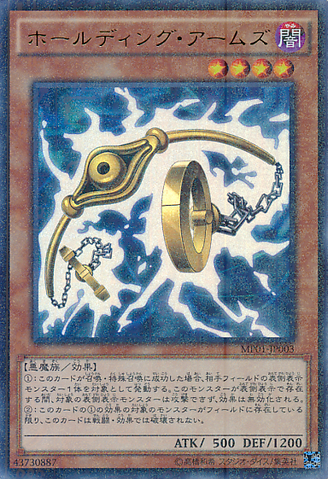 File:HoldingArms-MP01-JP-MLUR.png