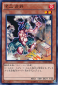 IronBlacksmithKotetsu-DC01-JP-C