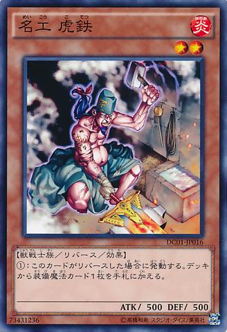 File:IronBlacksmithKotetsu-DC01-JP-C.png