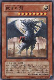 JudgmentDragon-GS02-JP-C