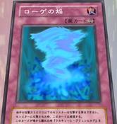 LogesFlame-JP-Anime-DM