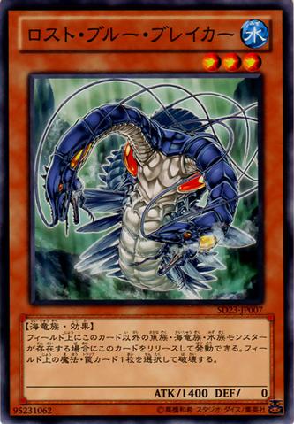 File:LostBlueBreaker-SD23-JP-C.png