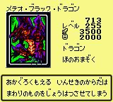 MeteorBDragon-DM2-JP-VG
