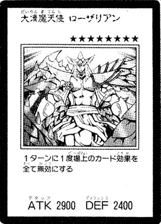 File:RosariatheStatelyFallenAngel-JP-Manga-5D.png